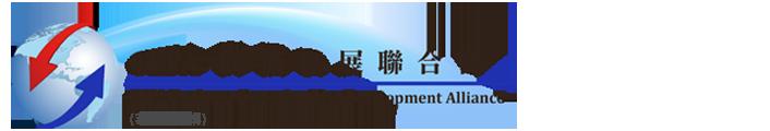 CEPA 商機發展聯合會
